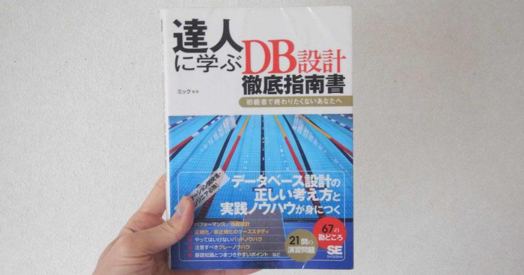 達人に学ぶDB設計指南書