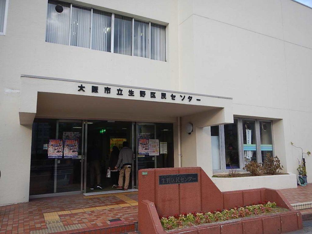 生野区民センター