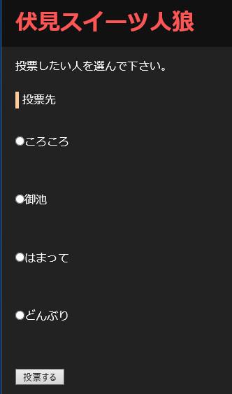 人狼Webシステム投票画面
