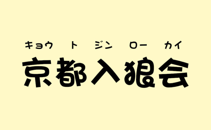 京都人狼会