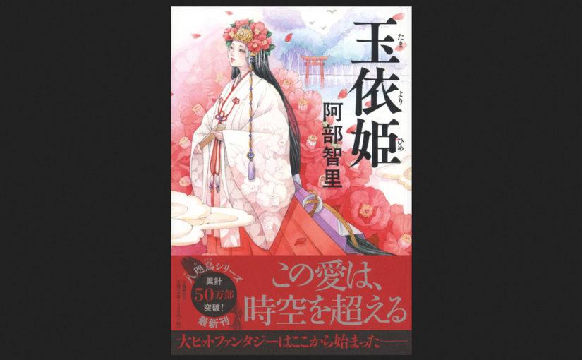 女子高生の気持ち分からん「玉依姫(by阿部智里)」