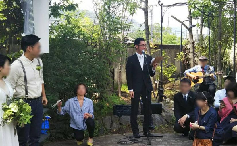 結婚式の司会