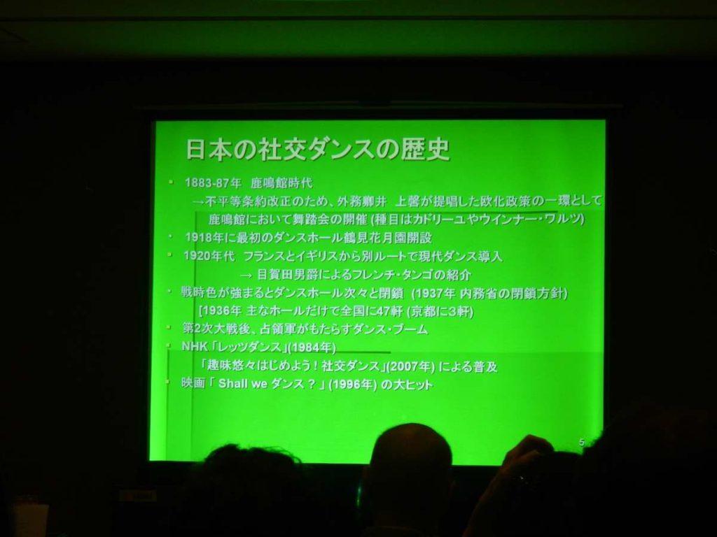 日本の社交ダンスの歴史