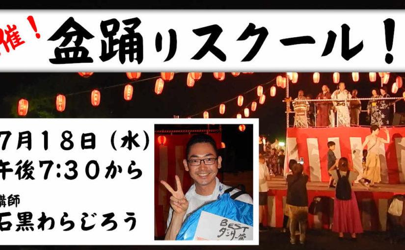 【生徒募集】石黒わらじろうの盆踊りスクール(2018/7/18)