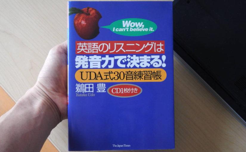 英語学習はいつも挫折するのに、また教材を買ってしまった