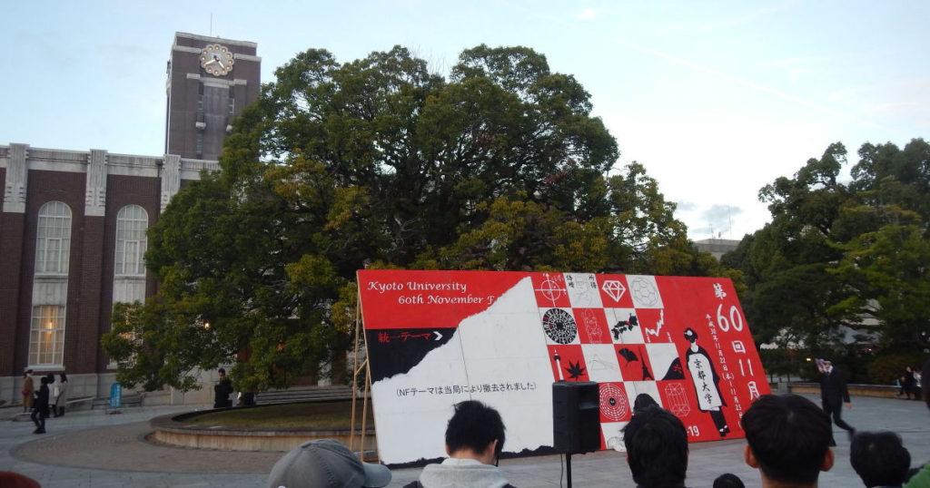 京都大学11月祭