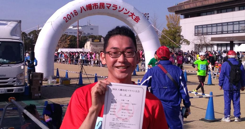 八幡市民マラソンゴール