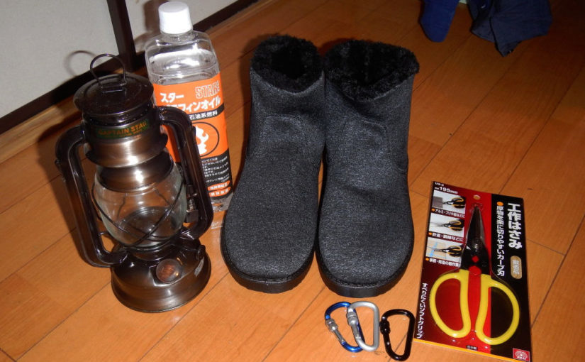 ランタンや防寒靴を購入