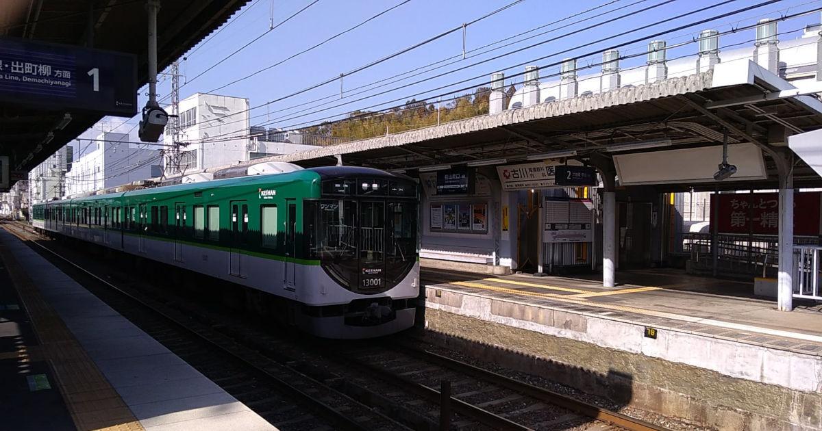 桃山南口駅