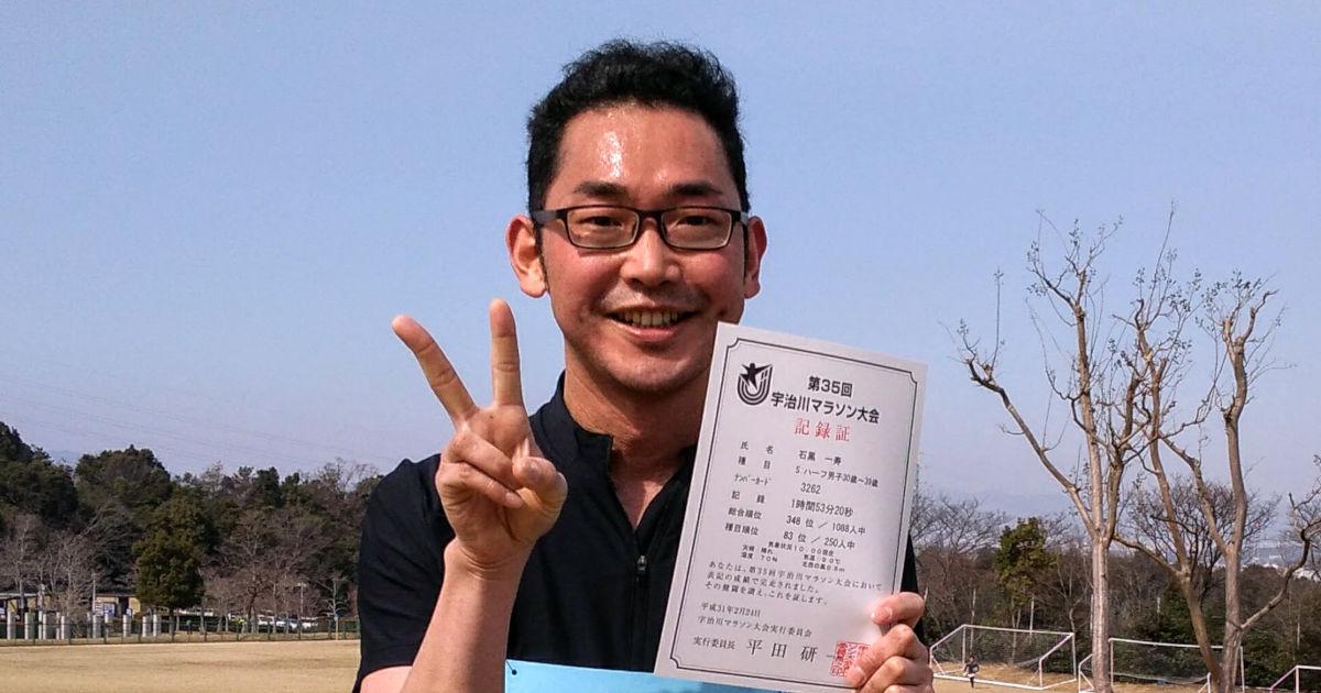 宇治川マラソンゴール