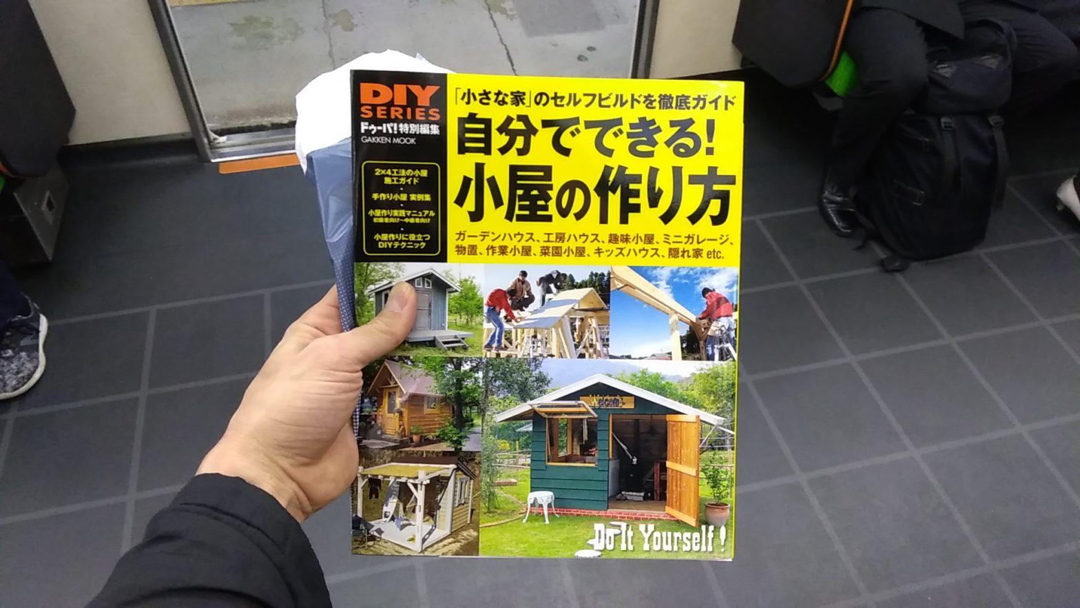 小屋作りの本