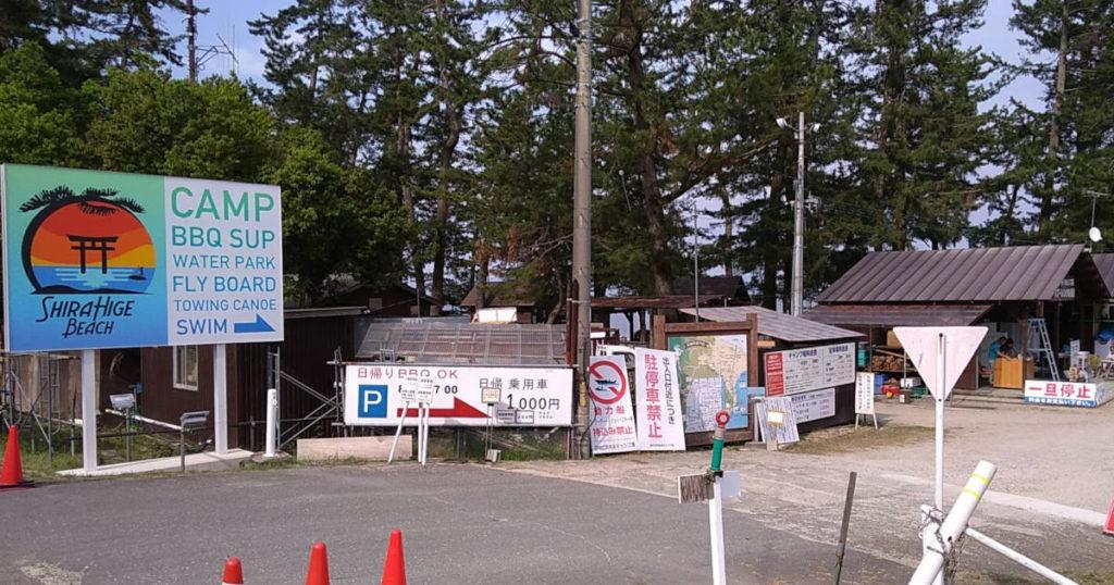 白ひげ浜キャンプ場