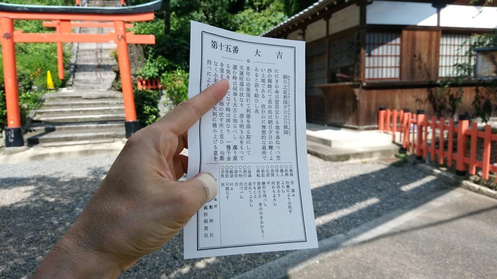 建勲神社おみくじ